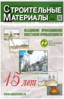 Обложка Строительные материалы № 6.jpg