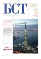 Обложка БСТ № 6.jpg